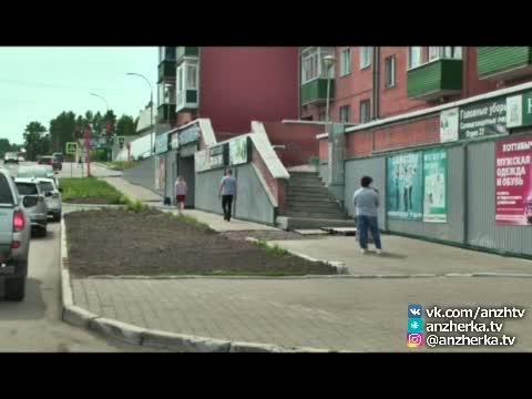 Разрушенный тротуар у Водолея