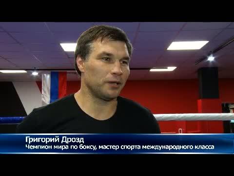 Григорий Дрозд о школе бокса